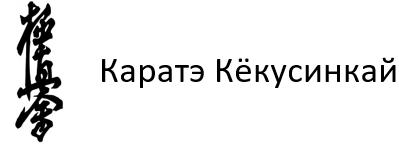 Каратэ Кёкусинкай